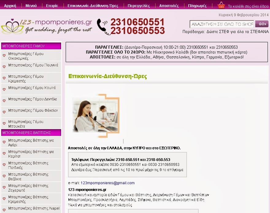 http://www.123-mpomponieres.gr