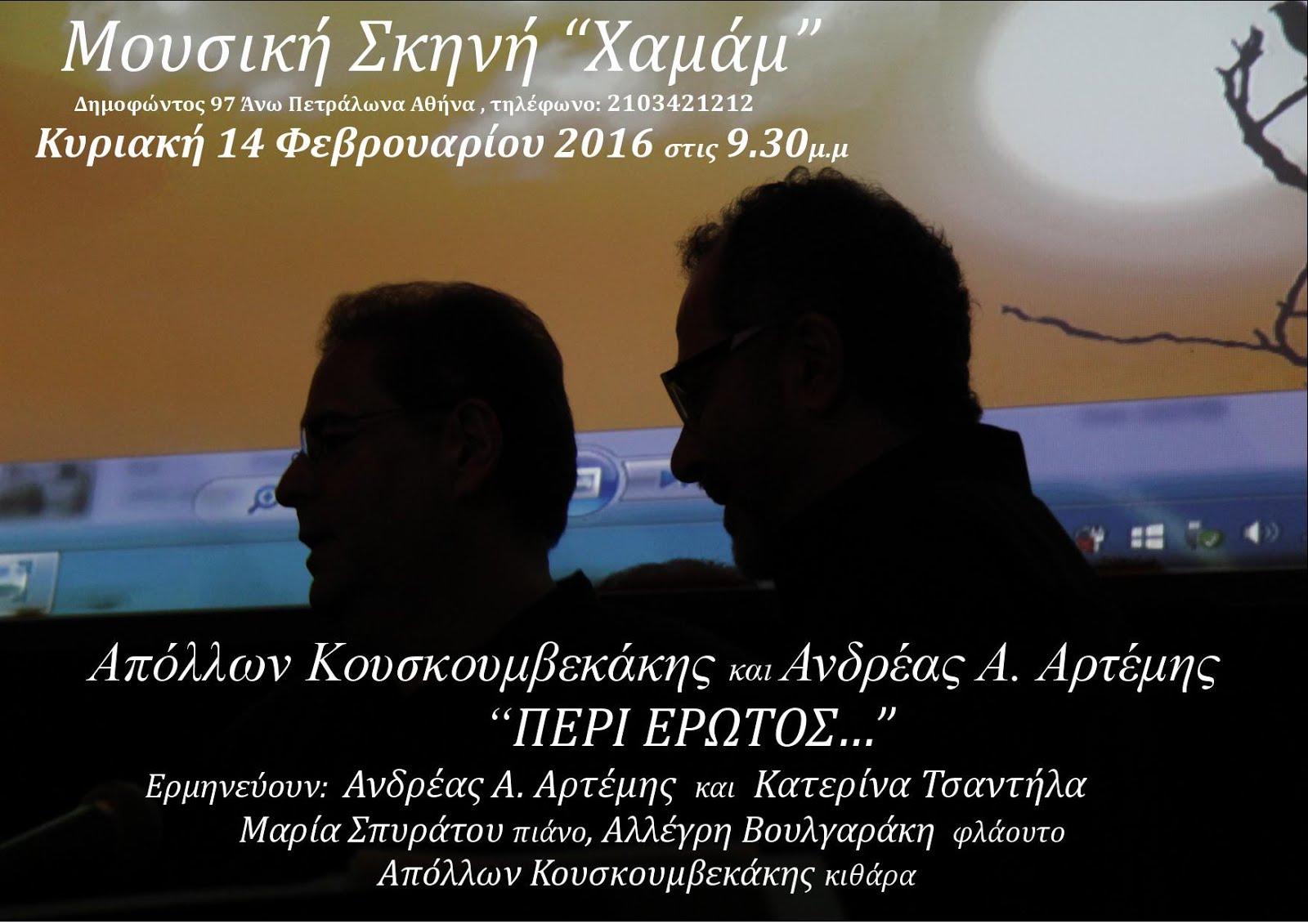 Βραδιά Ερωτικής Ποίησης στην Αθήνα