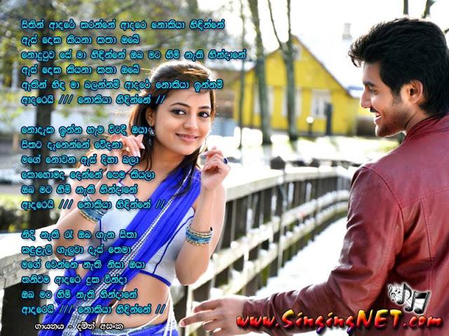 Sithin Adare Karanne Lyrics, Sithin Adare Karanne Mp3, Artist - Damith Asanka