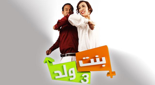 Regardez Bent Walad S03 Ep07, شاهد سلسلة ''بنت ولد ...