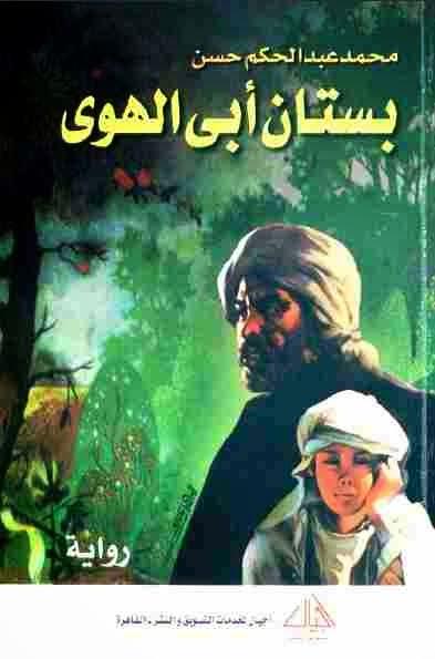 رواية بستان أبي الهوى لـ محمد عبد الحكم حسن