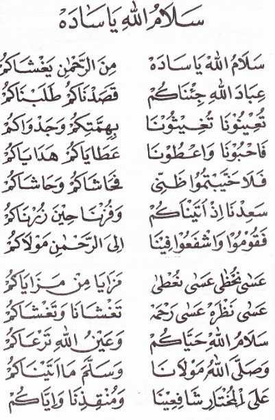 Salamullah ya sadah | Lirik Qasidah