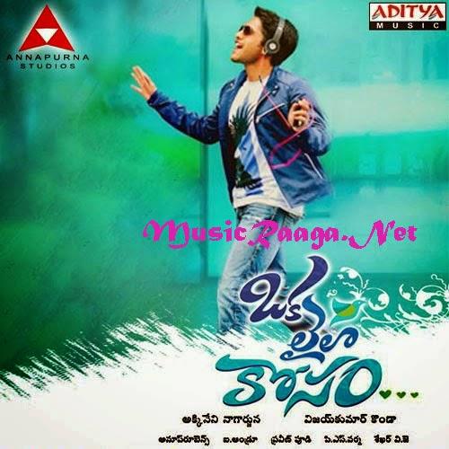 Oka Laila Kosam Telugu Mp3 Songs
