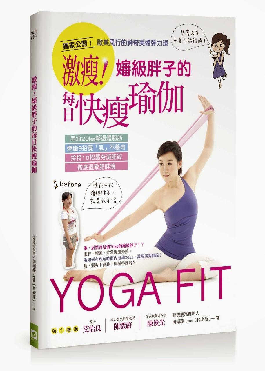 激瘦!嬸級胖子的每日瑜伽