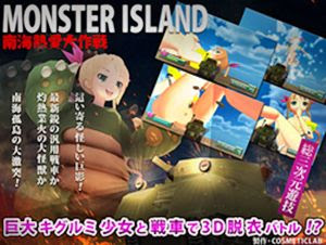 Monster Island COSMETICLAB