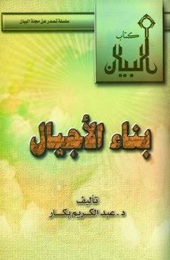 كتاب بناء الأجيال - عبد الكريم بكار pdf