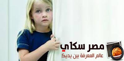 أسباب ضعف الشخصية عند الأطفال weak personality