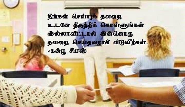 Confucius Quotes in Tamil