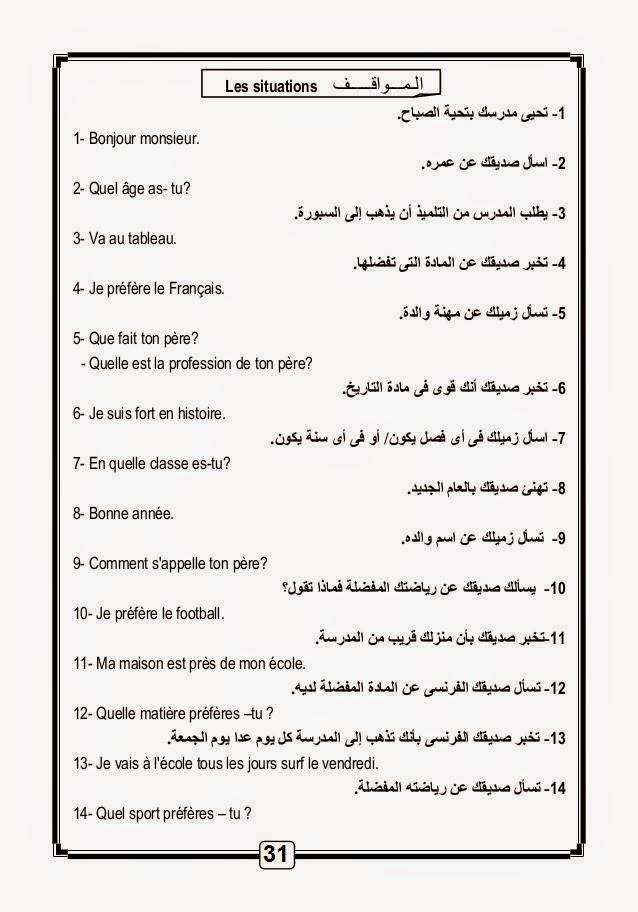 قواعد و أساسيات نطق الفرنسية لطلاب اللغات والحكومى مشروح عربى 10477878_10152870667