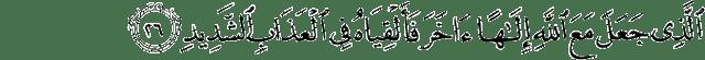 Surat Qaaf ayat 26