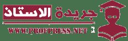 جريدة الأستاذ:الجريدة الأولى لأخبار و مستجدات التعليم جريدة تربوية