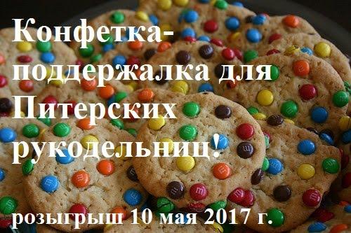 Конфетка для ПИТЕРА и ЛЕНИНГРАДСКОЙ области и для тех, кто организует конфетки для ПИТЕРА И ЛО
