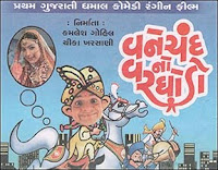 Vanechand No Varghodo Gujarati Movie Watch Online