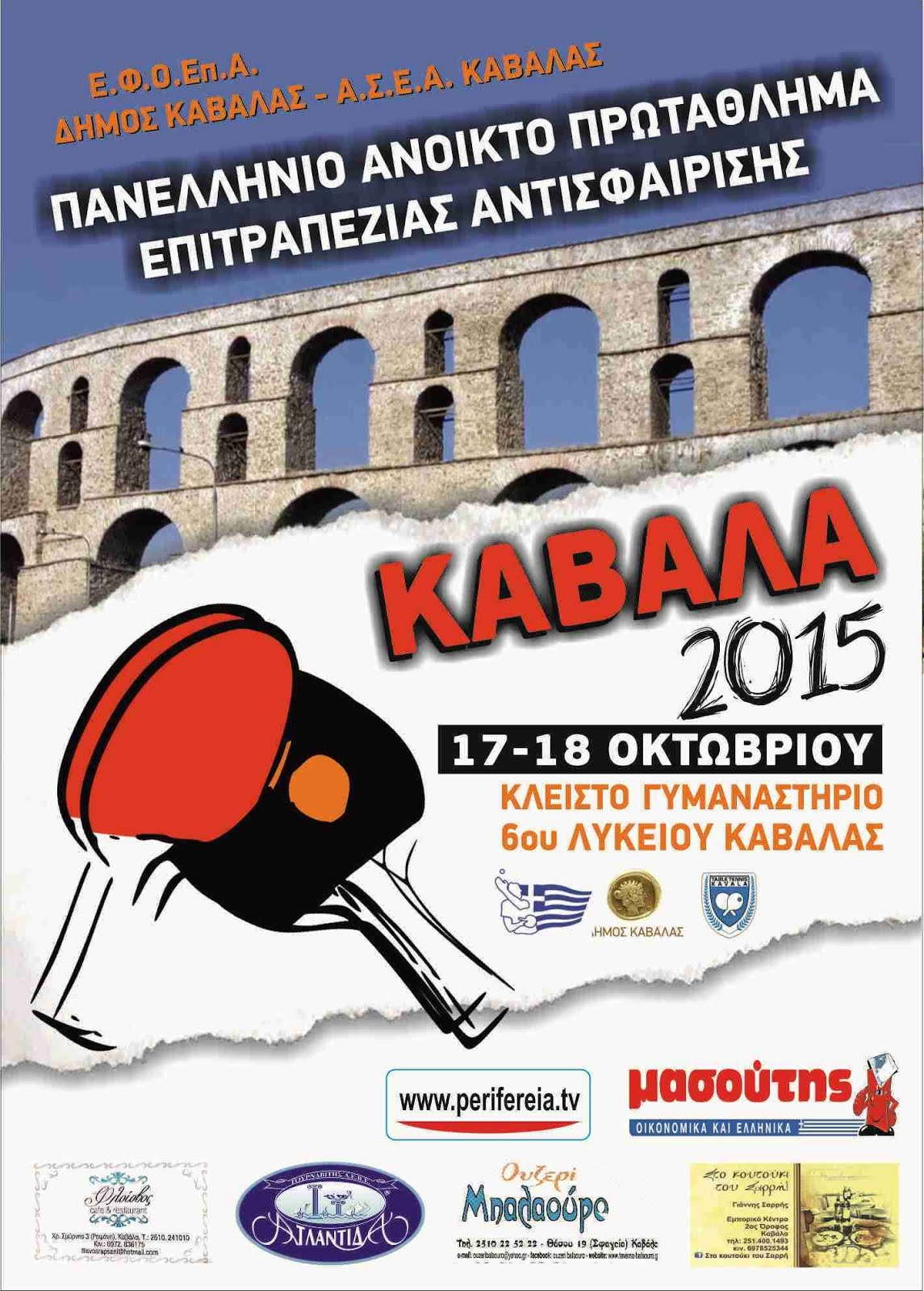 KAVALA TABLE TENNIS OPEN 2015