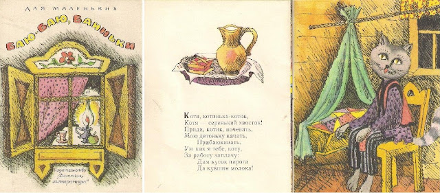 Russian folk songs illustrated books for children