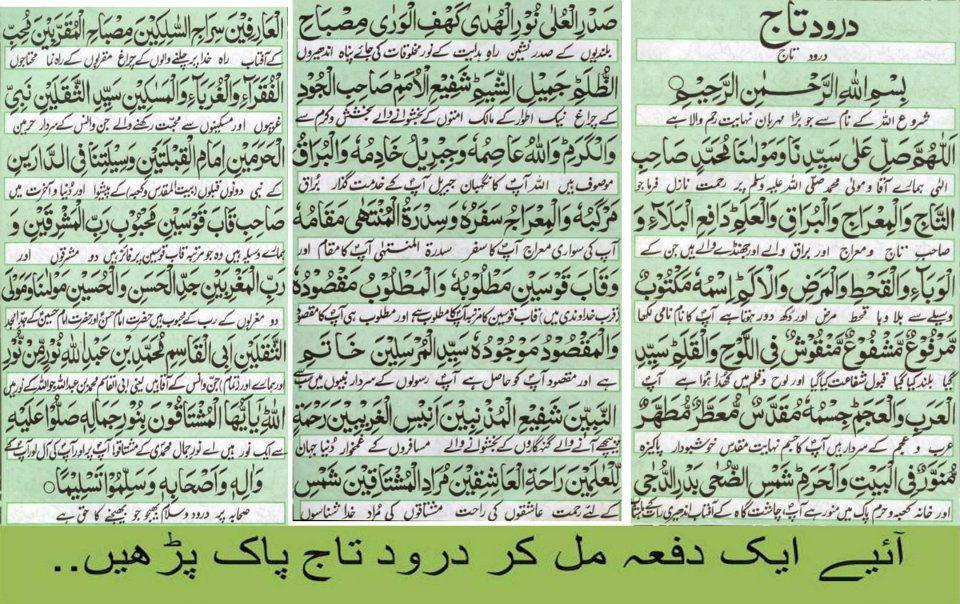 Quran Majeed With Urdu Translation - Quran o Sunnat