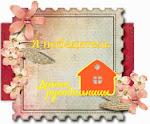 Победитель блога Домик Рукодельницы