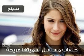 مشاهدة مسلسل اسميتها فريحة الجزء