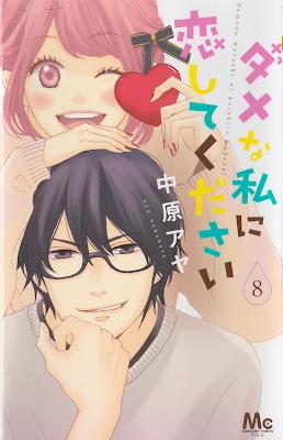ダメな私に恋してください 第01-08巻 [Dame na Watashi ni Koishite Kudasai vol 01-08] rar free download updated daily