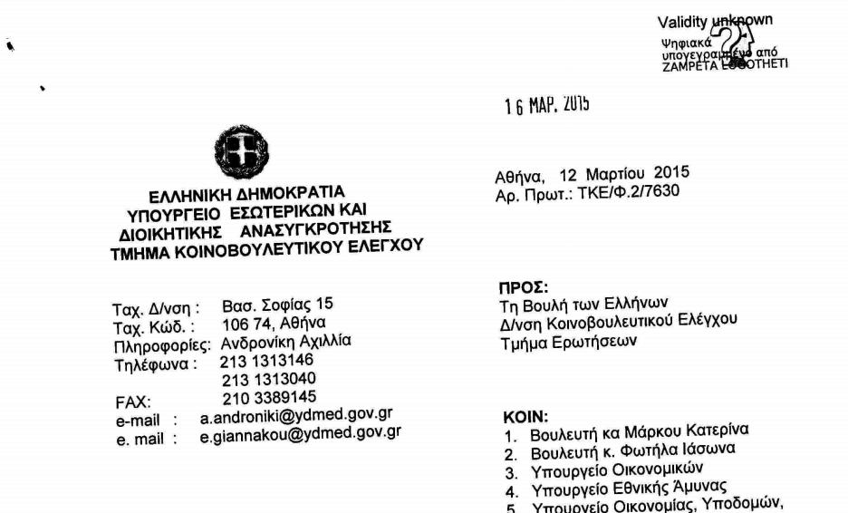 http://www.hellenicparliament.gr/UserFiles/67715b2c-ec81-4f0c-ad6a-476a34d732bd/9178517.pdf