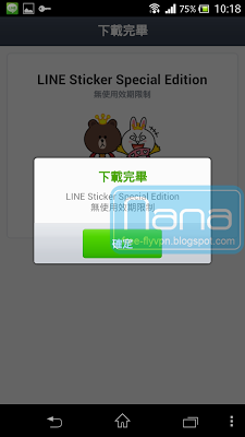 freetrial China vpn LINE贴图特别版