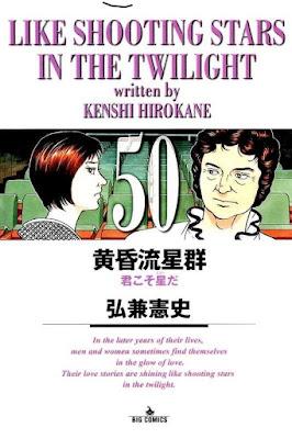 黄昏流星群 第01-50巻 [Tasogare Ryuuseigun vol 01-50] rar free download updated daily
