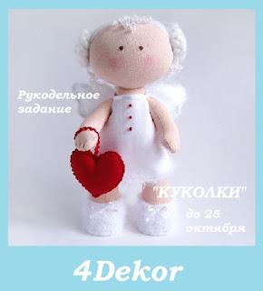 """Женские штучки """"Куколки"""" до 25 октября"""