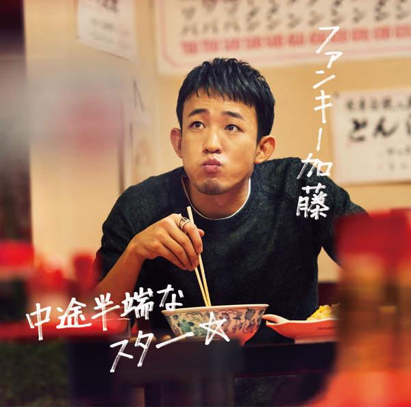 [Single] ファンキー加藤 – 中途半端なスター (2016.02.24/MP3/RAR)