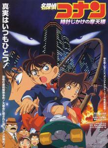 Conan Movie 1 : Quả Bom Chọc Trời 1997 - Detective Conan Movie 1 : The Timed-bomb Skyscraper