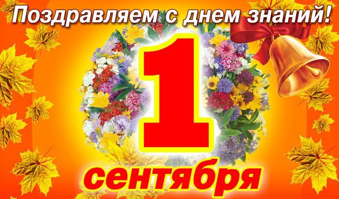 1 сентября это праздник поздравления 552