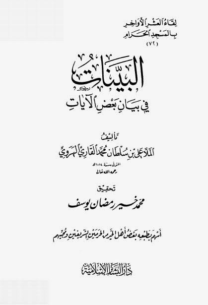 البينات في بيان بعض الآيات - الملا علي القاري pdf