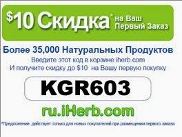 Код на скидку $10 на iherb