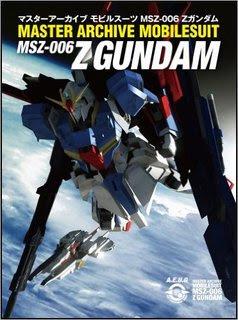 マスターアーカイブ モビルスーツ MSZ-006 Zガンダム