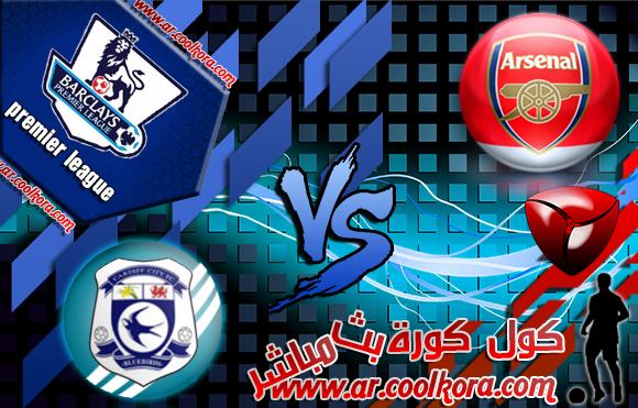مشاهدة مباراة آرسنال وكارديف سيتي 1-1-2014 بث مباشر بي أن سبورت مجانا Arsenal vs Cardiff City