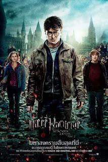 แฮร์รี่ พอตเตอร์ กับ เครื่องรางยมทูต ภาค 2 [ เสียงมาสเตอร์ ]