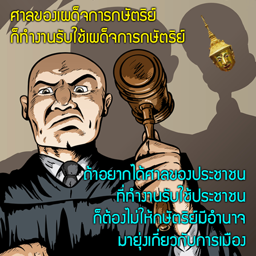 ศาลของเผด็จการกษัตริย์ก็ทำงานรับใช้เผด็จการกษัตริย์