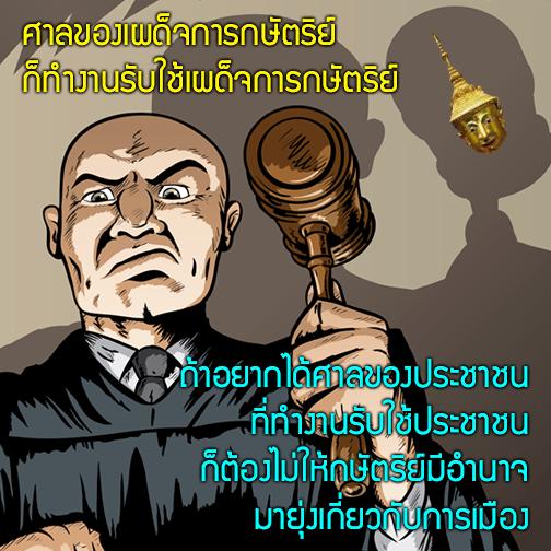 ศาลของเผด็จการกษัตริย์ก็ทำงานรับใช้เผด็จการกษัตริย์