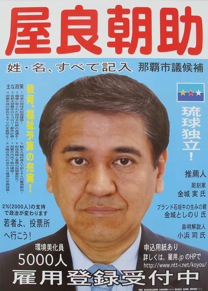 選挙ポスターアーカイブ