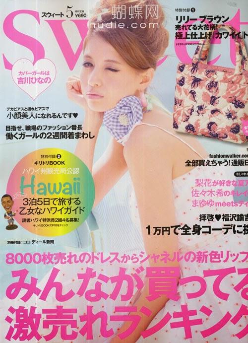 sweet (スウィート) May 2013 Hinano Yoshikawa 吉川ひなの