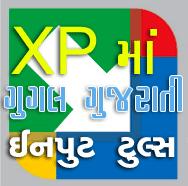 Google Gujarati Input Tools