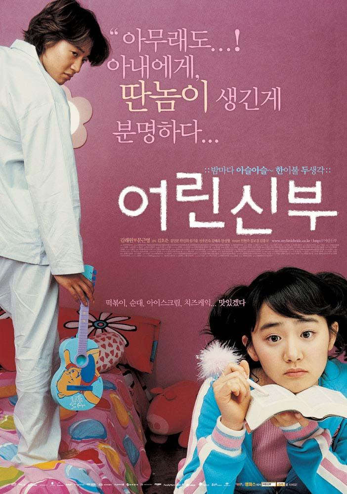 My Little Bride Korean Movie