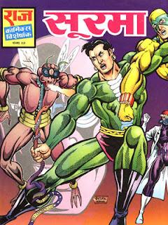 SOORMA (Nagraj Hindi Comic)