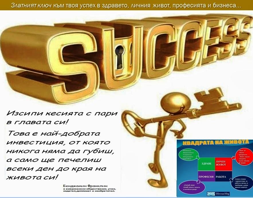 Златният ключ към твоя успех в здравето, личния живот, професията и бизнеса...