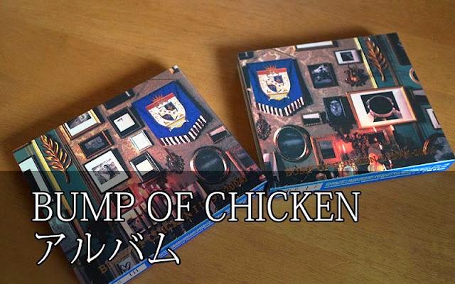 BUMP OF CHICKENのベストアルバム、[1999-2004][2005-2010]を改めて記事にします。