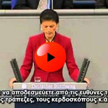ΒΙΝΤΕΟ ΣΟΚ!!! Γερμανίδα Αποκαλύπτει την Αλήθεια για την Ελλάδα!!! Ξεβρακώνει Μέρκελ και Σόιμπλε!!!