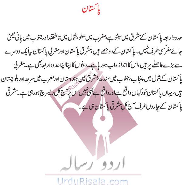 classic urdu essays