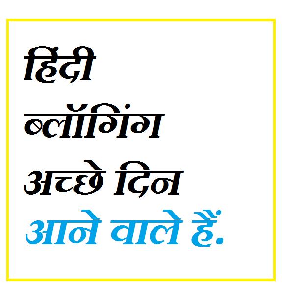 हिंदी ब्लॉगिंग : अच्छे दिन आने वाले हैं. Blogging, url and domain in Hindi