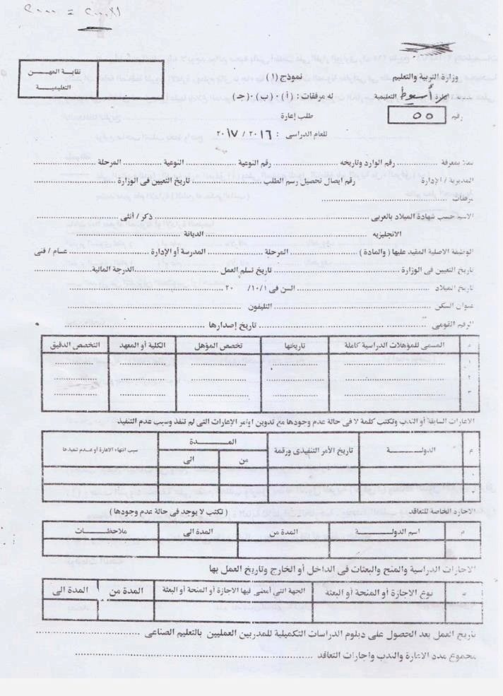 فتح باب الاعارات الخارجية للمعلمين المصريين للعام 2016 / 2017 الشروط واستمارة التقديم