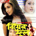 BIYER PHOOL BENGALI MOVIE MP3 SONGS DOWNLOAD