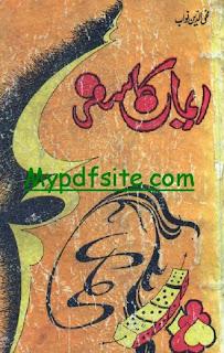 Eman Ka Safar By Mohayudin Nawab